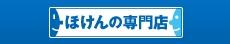 ほけんの専門店ロゴ